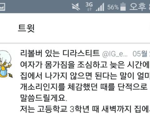트페미 집안 박살내기.jpg