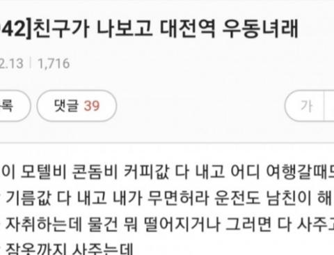 대전역 우동녀.txt