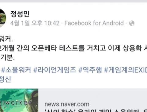 소울워커 제작사 대주주 페이스북.jpg