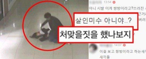 덕천 지하상가 폭행 원인은? +남녀 상반된 댓글 반응