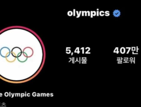 올림픽 공식 계정이 올림픽s인 이유
