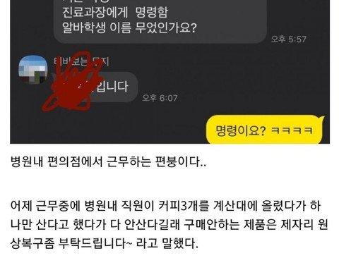 병원 직원에게 갑질당한 편갤러