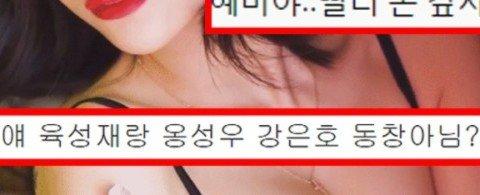 블랙스완 혜미 뻔뻔한 법적 대응 +고교동창 육성재,옹성우?
