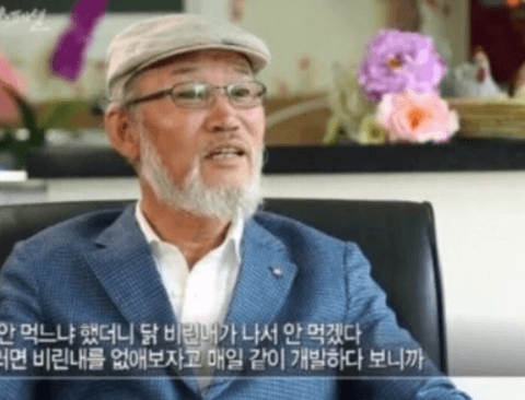 대한민국의 치킨 역사를 만드신 분