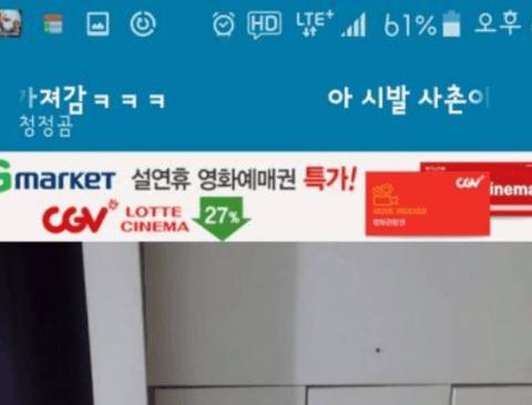 명절날 사촌이 왔다간 흔적(feat.손잡이빌런)