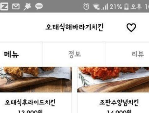 오태식 해바라기 치킨과 병진이형 전속계약.