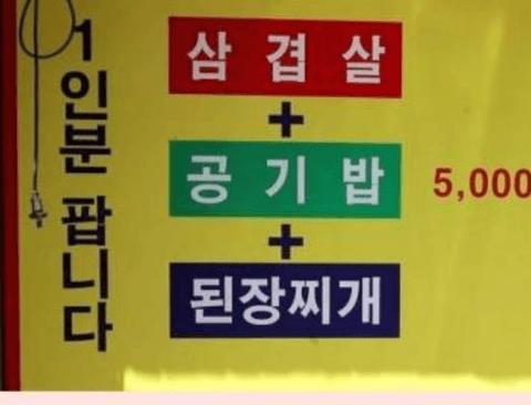대전에 있는 삼겹살 1인분에 5천원 하는 식당