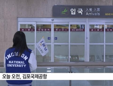 인천대학교의 중국 유학생 관리