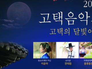 '고택의 달빛 아래' 음악회...창원의집 특설무대