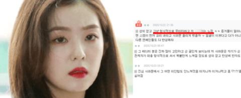아이린 인성 논란에 대한 네티즌 반응 총정리 +또 다른 인성문제 정황