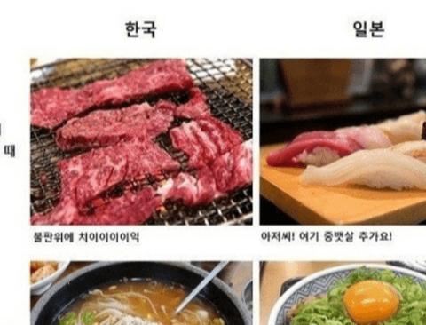 한국음식vs일본음식