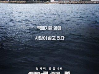 원자력 종합세트 '월성'...뉴스타파 제작진 4번째 영화