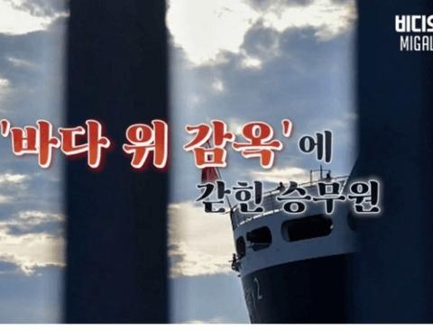 코로나 때문에 두 달동안 크루즈선 갇혀있다 탈출한 한국인