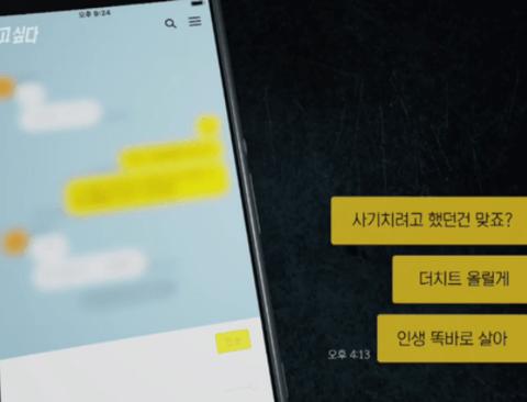 중고나라 악질 사기꾼(feat.그것이 알고싶다)