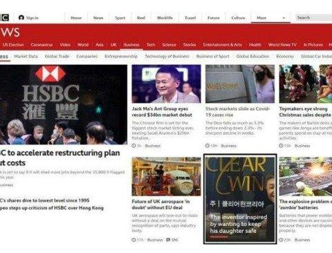 영국 BBC에서 소개된 한국 중소기업