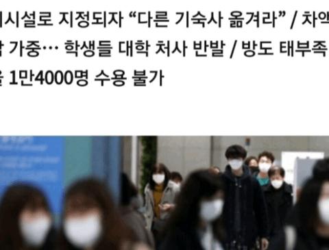 """기숙사가 격리시설로 지정되자 100만원 더 내고 """"다른 기숙사 옮겨라"""" 차액 부담 가중.news"""