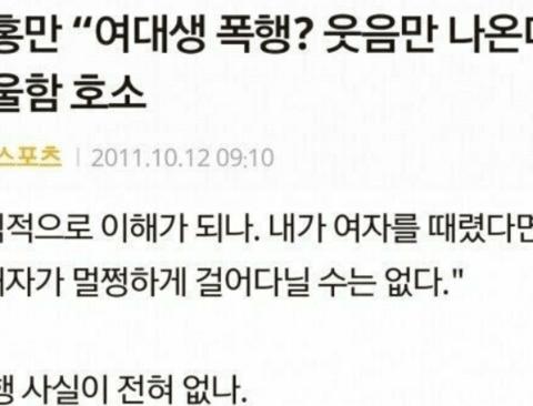 """최홍만 """"나에게 시비거는 건 항상 남자가 아닌 여자"""""""