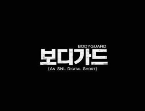 톱스타 정상훈의 보디가드 김소현.jpg