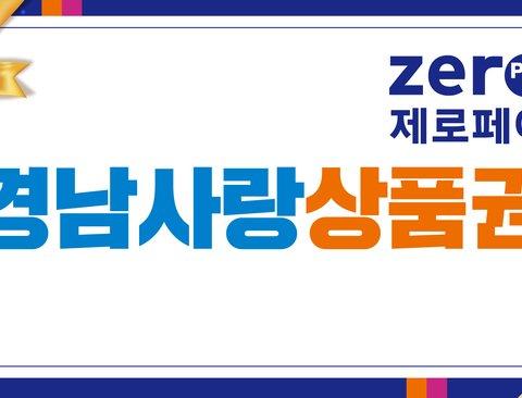 추석 전후 10% 할인...'경남사랑상품권' 200억원 발행