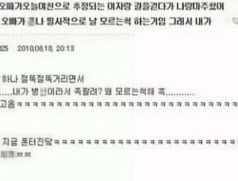 커뮤니티 레전드 현실남매(feat.카이저쏘제)