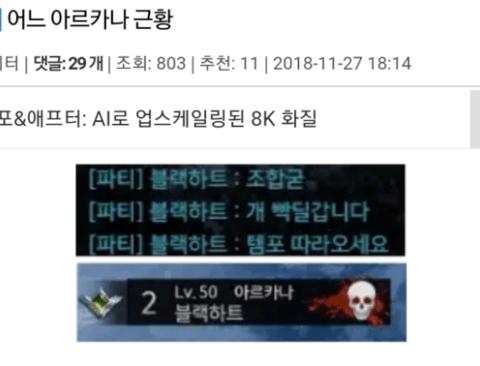 로스트아크 레이드 고수들(feat.아르카나, 호크아이)