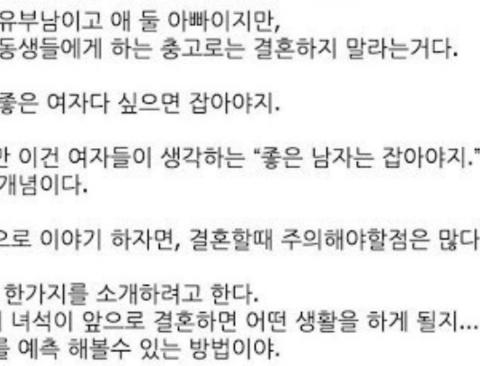 유부남의 결혼 조언(미혼은 필독).txt