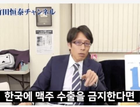 일본 맥주 불매운동을 키운 장본인