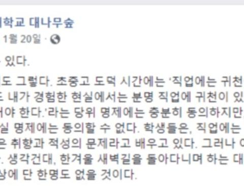 서울대학교 대나무숲, '직업에 귀천은 있다.'