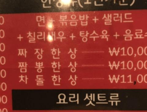 요즘 중국집 세트메뉴 jpg