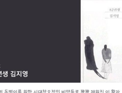 '82년생 김지영'이란 책을 후두러 패는 성님.txt