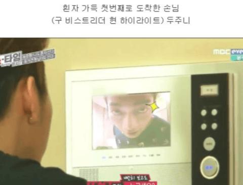 한 아이돌 그룹의 멤버 집들이 방문기