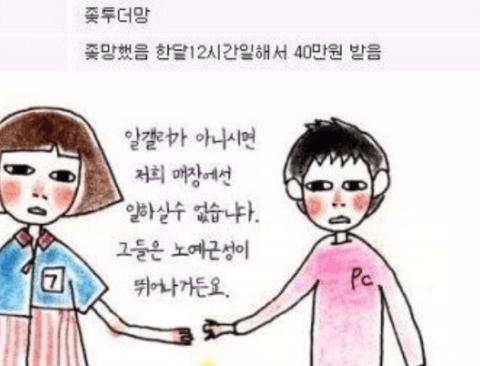 디시 알바갤 레전드 사연.ssul