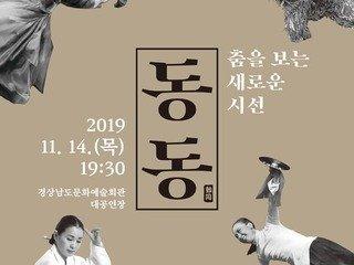 '춤을 보는 새로운 시선, 동동'...14일 경남문화예술회관