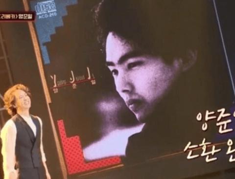 (스압)어느곳에서도 환영받지 못했던 양준일(feat.슈가맨3)