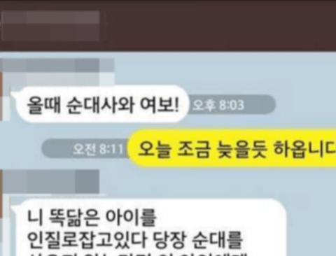 달달한 신혼부부의 카톡(feat.순대)