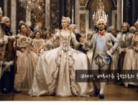 마라 앙투아네트의 진실과 거짓