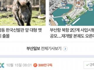"""네이버 모바일 뉴스 배제...경남 """"지역언론 존립 어렵다"""""""