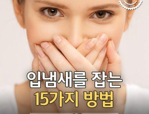 고약한 입냄새를 잡는 15가지 방법