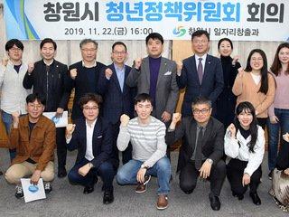 창원시 청년정책위원회 개최...'청년생활안정' 등 논의