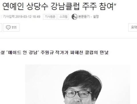 강남클럽 6개월 알바하며 취재한 작가의 폭로 ㄷㄷ..jpg