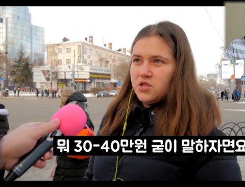 러시아 여자들이 원하는 남자들의 최소 월급 .JPG