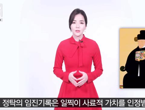정탁의 임진왜란 기록 드디어 번역 완료 .jpg