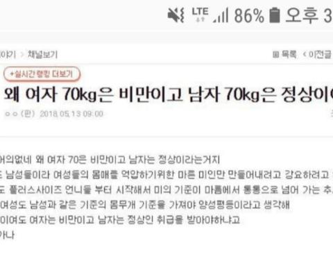 왜 여자 70kg은 비만이고 남자 70kg은 정상이야?.pann