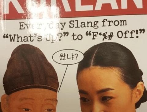 캐나다 서점에서 볼 수 있다는 흔한 한국어교재 (욕설주의)