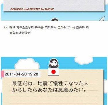 무개념 일본녀 역관광 썰 (사이다)