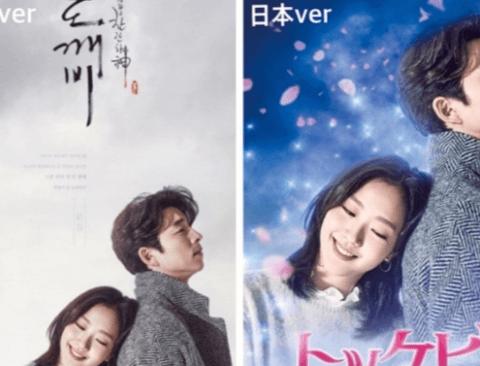 (스압)우리나라 드라마 일본판 포스터들