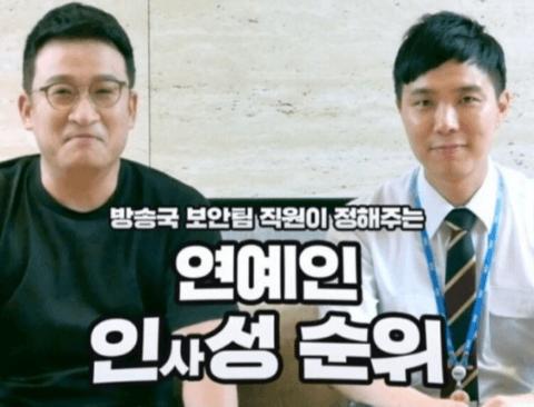 [스압] 방송국 보안팀 직원들이 뽑은 연예인 인사성 순위