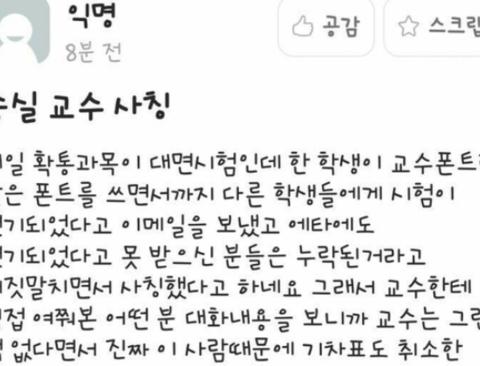숭실대 교수 사칭 사건.jpg