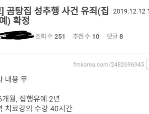 곰탕집 사건 유죄 확정