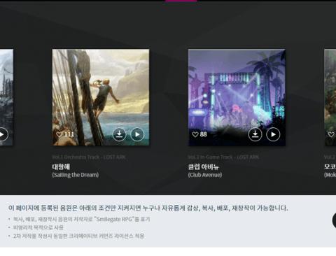 로스트아크 OST 저작권 무료 공개